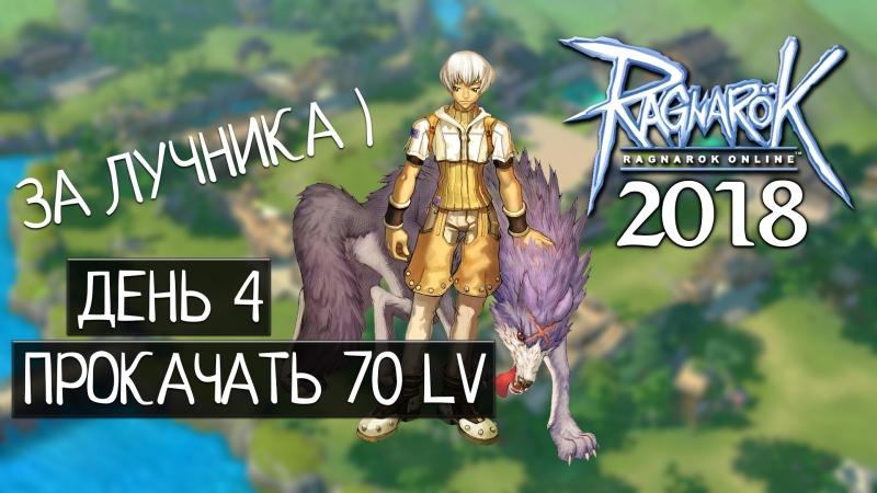 Ragnarok Online | Прокачать 70 LV | 4