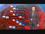 Погода сегодня, завтра, видео прогноз погоды на 17.12.2018 в России и мире