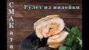 Рулет из индейки Индейка в кисло сладком соусе Два простых и вкусных блюда из индейки