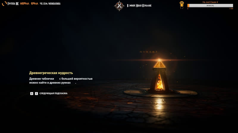 Live Ваня Керамик в прямом эфире Assassins Creed Odyssey.
