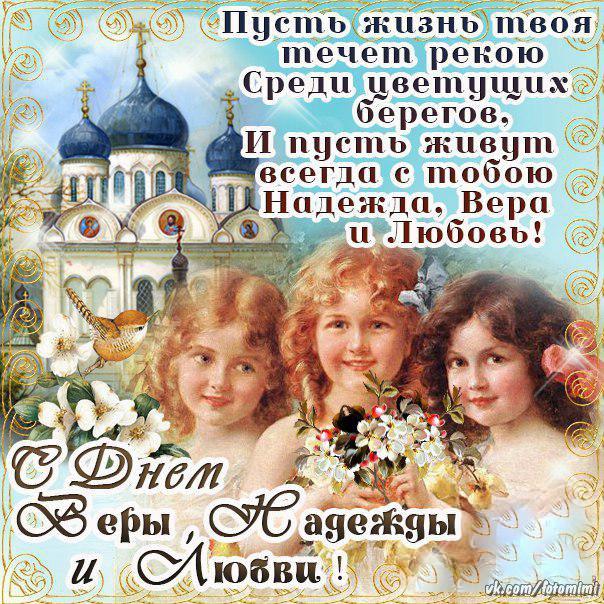 Вера надежда любовь когда праздник поздравление с 183