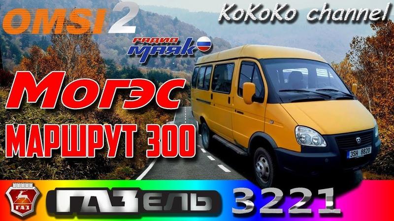 OMSI 2 - Могэс (300) ГАЗель 3221 ▷ Ko_047