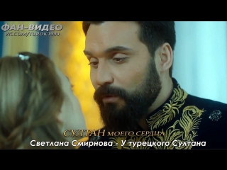Светлана Смирнова - У турецкого султана