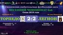 Весенний сезон 6х6-2019. ТОРПЕДО - ЛЕГИОН 2:2 (обзор матча интервью)