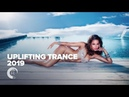 UPLIFTING TRANCE VOCAL 2019 [FULL ALBUM - OUT NOW]