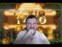ЗАНОС ДНЯ MERCY GODS 3 GENIE WISHES PIRATE GOLD CHILLI HEAT ГЛАДИАТОРС BOOK FORTINE