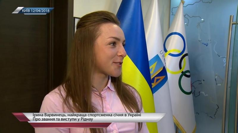 Ирина Варвинец рассказала о счастливом месте в своей карьере (XSPORT, апрель 2018)