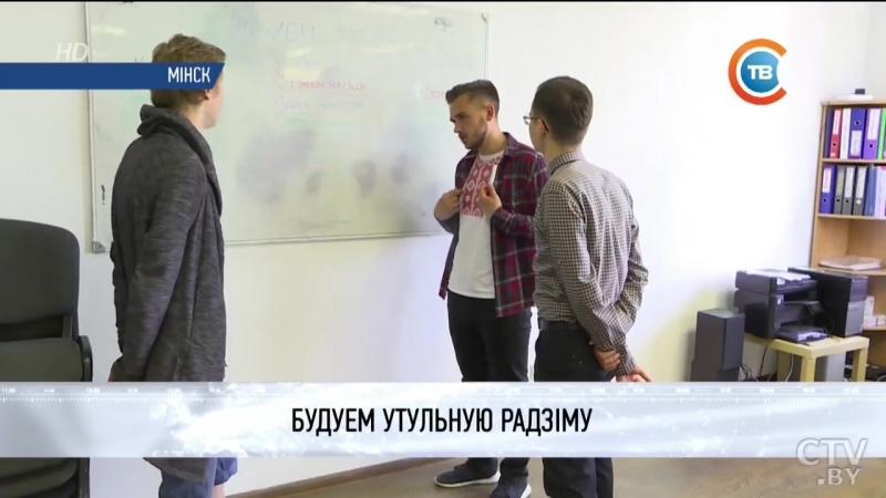 Будуем Утульную Радзіму, Міншчына (СТВ) 28.05.2018