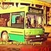 Подслушано в транспорте Москвы ТАТ