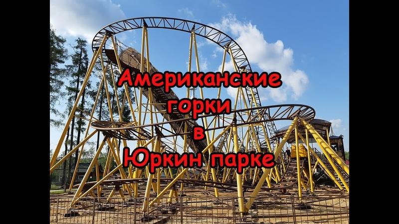 Крутые американские горки в Юркин парке Киров 2018
