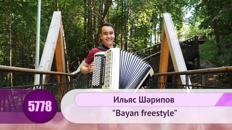 Ильяс Шарипов Bayan freestyle HD 1080p