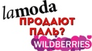 WILDBERRIES и LAMODA ПРОДАЮТ ПАЛЬ