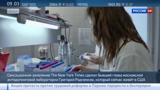 Новости на Россия 24 • ВАДА немедленно изучит материалы NYT о допинге в российском спорте