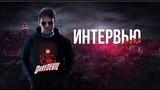 SHIELD SUBS Фичуретка 3 сезона сериала Сорвиголова - Сцена в церкви (Русские Субтитры)