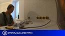 Установка розеток и выключателей - ул. Молодёжная 48 г. Калуга. Реальный_электрик