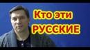 Кто эти Русские Тщательно скрытая история часть 34