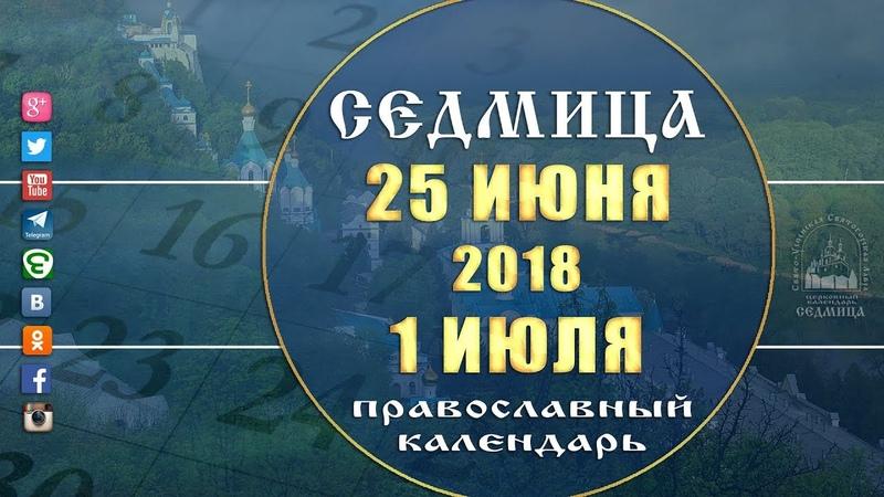 Мультимедийный православный календарь 25 июня 1 июля 2018 года