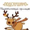 Подслушано в КПК№1 им. М.Горького