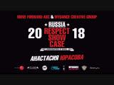 Анастасия Юрасова | RUSSIA RESPECT SHOWCASE 2018 [OFFICIAL 4K]