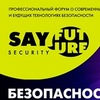 Say Future: Security