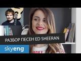 Перевод песен Ed Sheeran: Shape of you и Castle on the hill с английского || Skyeng