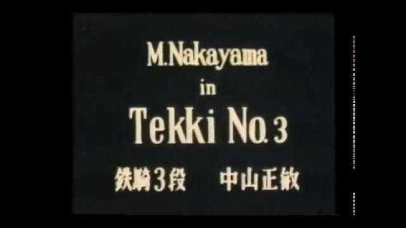 Редкий учебный японский фильм по Шотокан каратэ до ч 2