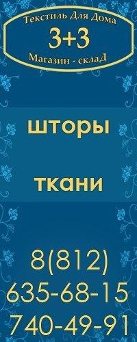 Где купить шторы от 395 рублей?