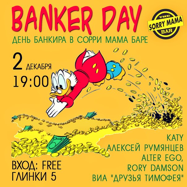 С днем рождения поздравления банкиру