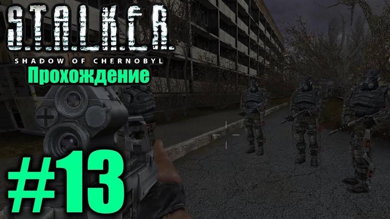 Прохождение S T A L K E R Тень Чернобыля Часть №13 ПОБЕГ ИЗ БУНКЕРА ПРИПЯТЬ