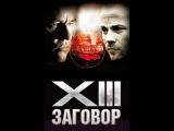 Сериал XIII Заговор 1 серия смотреть онлайн бесплатно в хорошем качестве