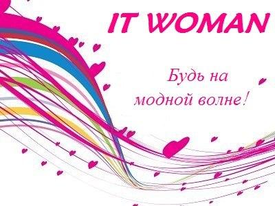 Будь на модной волне вместе с IT WOMAN!