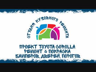 Кузовной ремонт Новосибирск. Toyota Corolla. SKR154