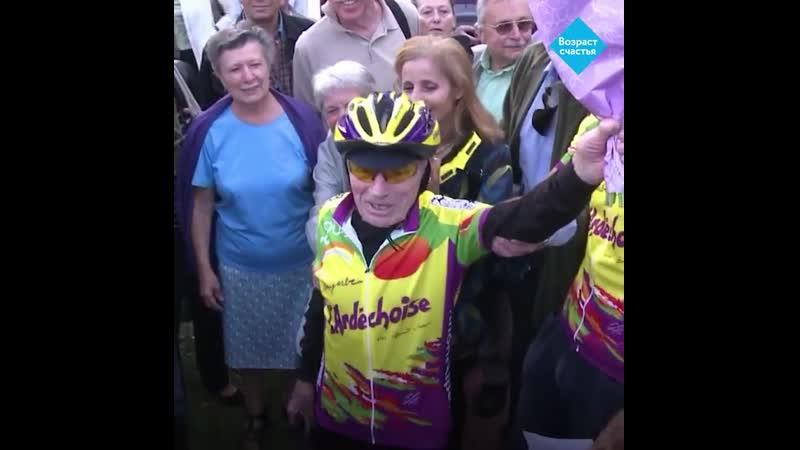 Робер Маршан, 107-летний неутомимый велогонщик-рекордсмен