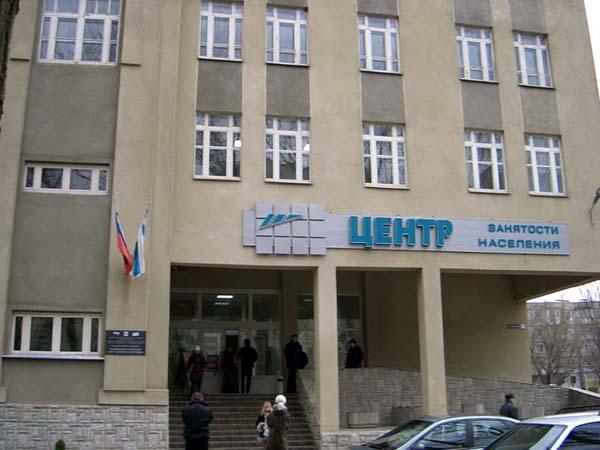Центр занятости населения города Таганрога