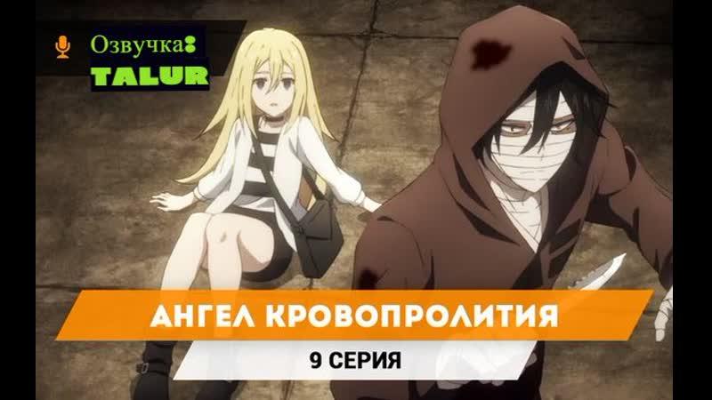 Angels Of Death Satsuriku no Tenshi Ангел кровопролития S01E09 озвучка Talur