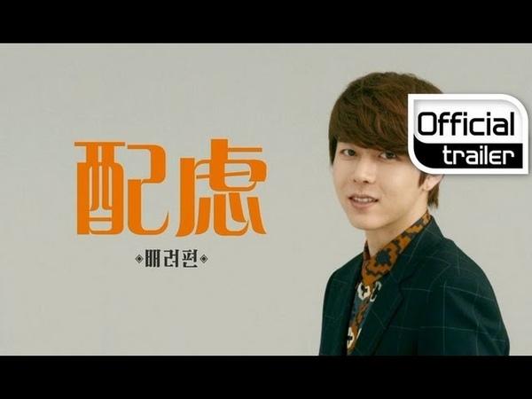 [Trailer] HISTORY(히스토리) DEBUT_NA DO KYUN(나도균) CONSIDERATION(배려) 편
