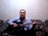 Александр Розенбаум - День ВМФ (Docentoff. Вариант исполнения песни Александра Розенбаума)
