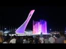 Сочи, Олимпийский парк. Танцующий фонтан.