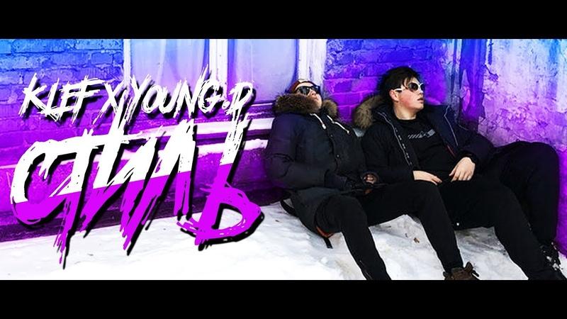 KLEF X Young.D - СТИЛЬ (ПРЕМЬЕРА КЛИПА)