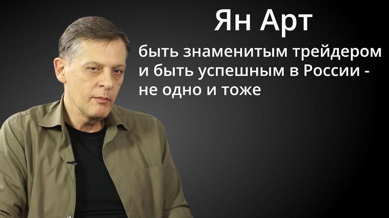 Интересные люди: Ян Арт - быть знаменитым трейдером в России...