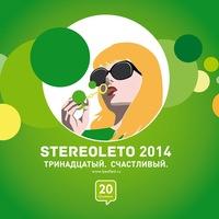 Stereoleto & Galernaya 20: Звук вокруг