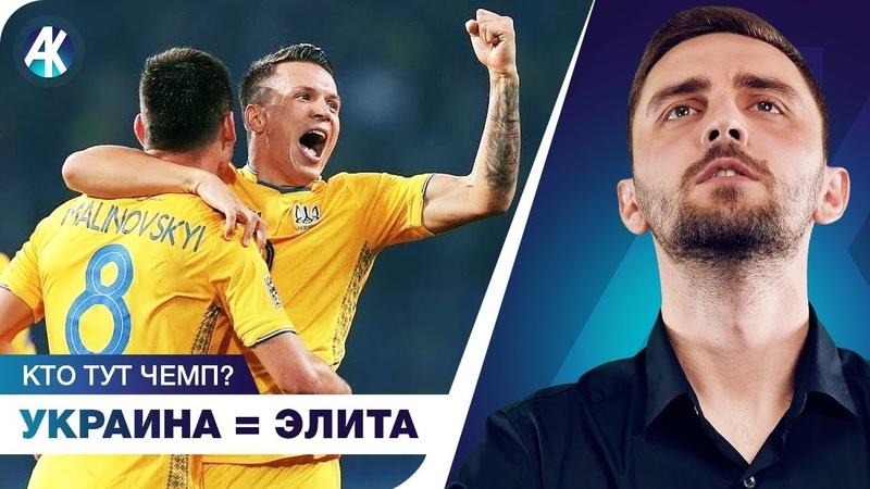 Украина – ЭЛИТНАЯ сборная! Кто тут ЧЕМП?