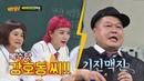 ♨복수♨ 조련 만렙↗인 셀럽파이브(Celeb Five)에 강호동(kang ho dong) K.O.(헥헥) 아는 형님(Knowing bros) 154