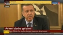 Новости на Россия 24 • Эрдоган: мятежники заплатят самую высокую цену