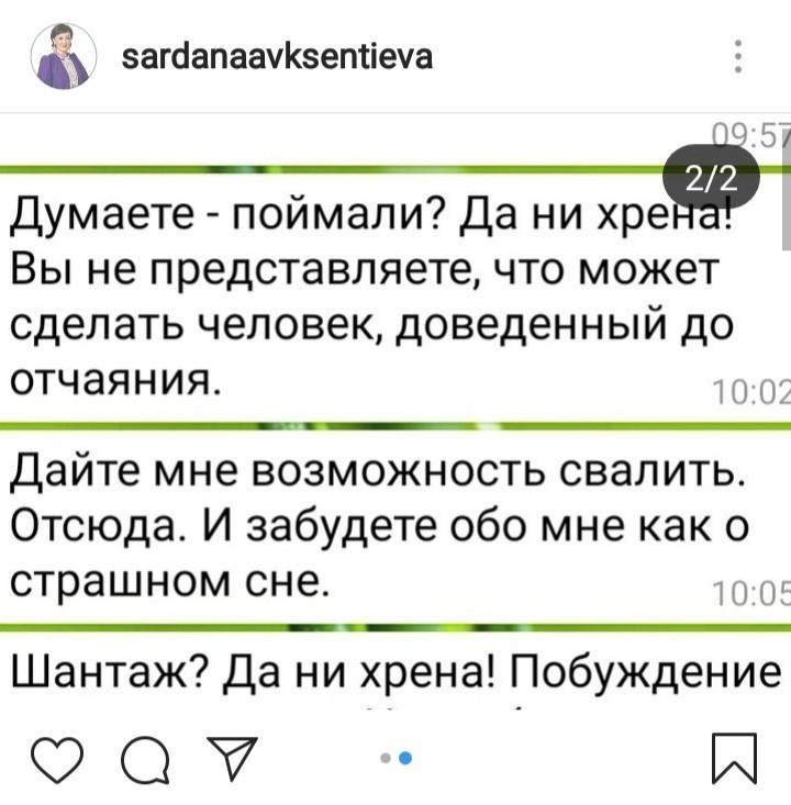 Мэра Якутска Сардану Авксентьеву шантажируют