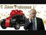 Поздравление с днём рождения для Марины от Путина