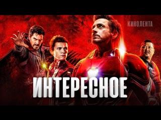 Интересное: Самые смешные неудачные дубли «Мстители: Война бесконечности»