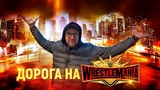 Дорога на WrestleMania 35. Статуя Свободы