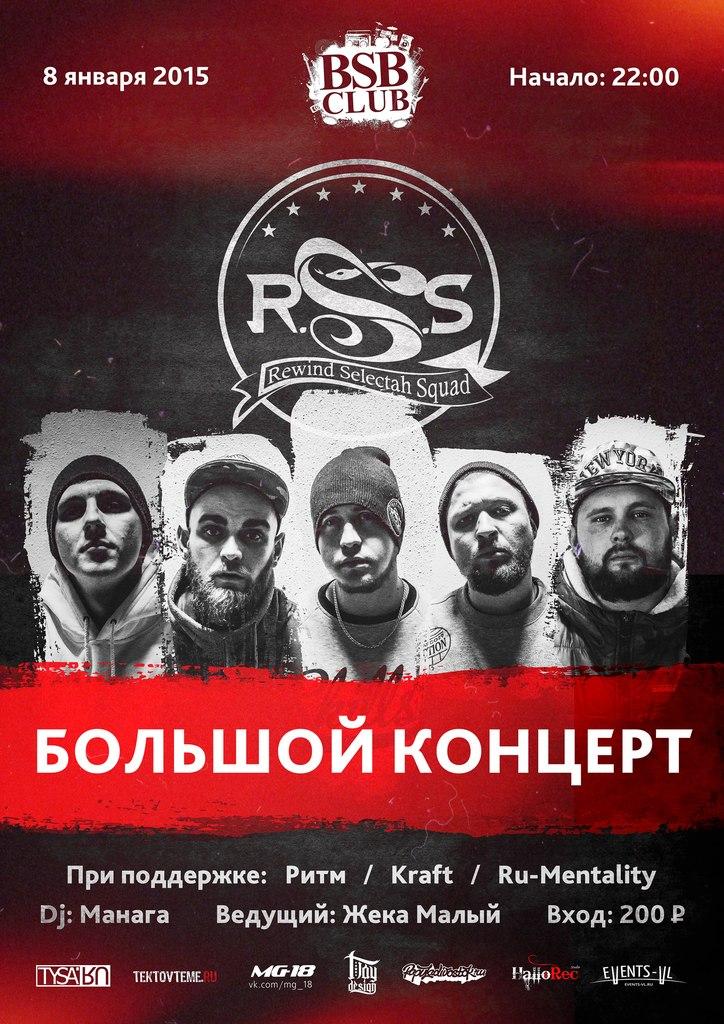 Афиша Владивосток R.S.S. (Rewind Selectah Squad) БОЛЬШОЙ КОНЦЕРТ!