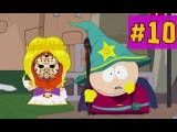 Прохождение South Park: The Stick Of True - Часть 10 - Почти гот, победил Челмедведосвина